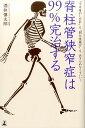 """脊柱管狭窄症は99%完治する """"下半身のしびれ""""も""""間欠性跛行""""も、あきらめなく [ 酒井慎太郎 ]"""