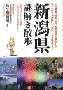 新潟県謎解き散歩 (新人物文庫) [ 花ケ前盛明 ]
