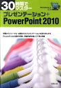 30時間でマスタープレゼンテーション+PowerPoint2010 [ 実教出版株式会社 ]