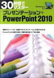 30時間でマスタープレゼンテーション+PowerPoint2010 [ 実教出版 ]