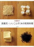 奥薗流・いいことずくめの乾物料理 [ 奥薗寿子 ]