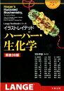 イラストレイテッド ハーパー・生化学原書30版 (Lange Textbookシリーズ) [ ハロ