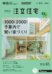SUUMO注文住宅 神奈川で建てる 2017年夏秋号 [雑誌]