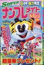 SUPER (スーパー) ナンプレメイト Mini (ミニ) 2017年 09月号 [雑誌]