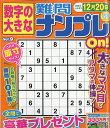 数字の大きな難問ナンプレOn!(オン) Vol.9 2017年 09月号 [雑誌]
