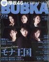 BUBKA (ブブカ) 2017年 09月号 [雑誌]