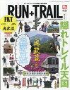 RUN+TRAIL (ランプラストレイル) vol.26 2017年 09月号 [雑誌]