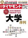 週刊ダイヤモンド 2017年 9/16 号 [雑誌](1982?2017大学序列)