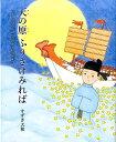 天の原 ふりさけみれば 日本と中国を結んだ遣唐使・阿倍仲麻呂 [ すずき 大和 ]