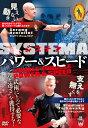 DVD>SYSTEMAパワー&スピード (<DVD>) [ セルゲイ・オジョレリエフ ]