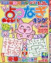 点つなぎキング Vol.47 2018年 09月号 [雑誌]