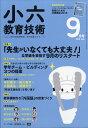 小六教育技術 2018年 09月号 [雑誌]...