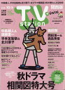 TV station (テレビステーション) 関西版 2018年 9/22号 [雑誌]