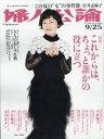 婦人公論 2018年 9/25号 [雑誌]