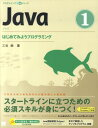 Java(1) [ 三谷純 ]