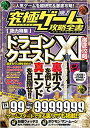 究極ゲーム攻略全書(VOL.2) ドラクエ11禁断攻略 ([...