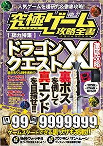 究極ゲーム攻略全書(VOL.2) ドラクエ11禁断攻略 ([テキスト])