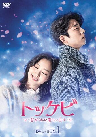 トッケビ〜君がくれた愛しい日々〜 DVD-BOX1 [ コン・ユ ]