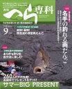 月刊 へら専科 2018年 09月号 [雑誌]