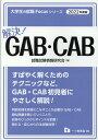 解決!GAB・CAB