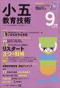 小五教育技術 2018年 09月号 [雑誌]...