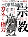 週刊 東洋経済 2018年 9/1号 [雑誌]