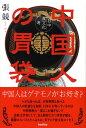 中国人の胃袋 日中食文化考 [ 張競 ]
