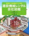 建設機械レンタル会社図鑑 [ いわた慎二郎 ]