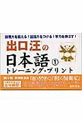 出口汪の日本語トレーニング・プリント(1)