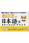 出口汪の日本語トレーニング・プリント(2)