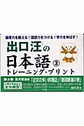 出口汪の日本語トレーニング・プリント(3)
