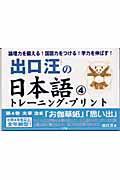 出口汪の日本語トレーニング・プリント(4)
