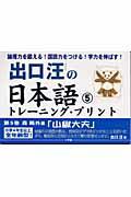 出口汪の日本語トレーニング・プリント(5)