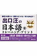 出口汪の日本語トレーニング・プリント(6)