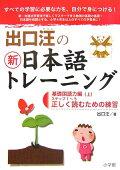 出口汪の新日本語トレーニング(1(基礎国語力編 上))