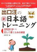 出口汪の新日本語トレーニング(2(基礎国語力編 下))