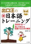 出口汪の新日本語トレーニング(3(基礎読解力編 上))