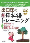 出口汪の新日本語トレーニング(4(基礎読解力編 下))