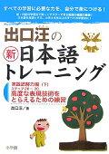 出口汪の新日本語トレーニング(6(実践読解力編 下))