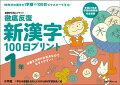 徹底反復新漢字100日プリント(1年)