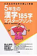 5年生の漢字185字マスタープリント