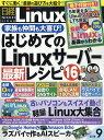 日経 Linux (リナックス) 2018年 09月号 [雑誌]