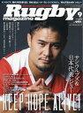 Rugby magazine (ラグビーマガジン) 2018年 09月号 雑誌