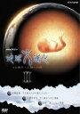 NKHスペシャル 地球大進化 46億年・人類への旅2 DVD BOX2 [ (ドキュメンタリー) ]