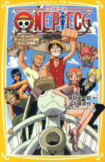 ONE PIECE THE MOVIE �ǥåɥ���ɤ����� �ߤ餤ʸ����