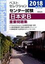 センター試験日本史B重要問題集(2018) (ベストセレクション)