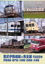 東武伊勢崎線と各支線1988年 伊勢崎線 亀戸線 大師線 佐野線 小泉線 (鉄道)