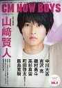 CM NOW boys (シーエム・ナウ ボーイズ) Vol.8 2018年 09月号 [雑誌]