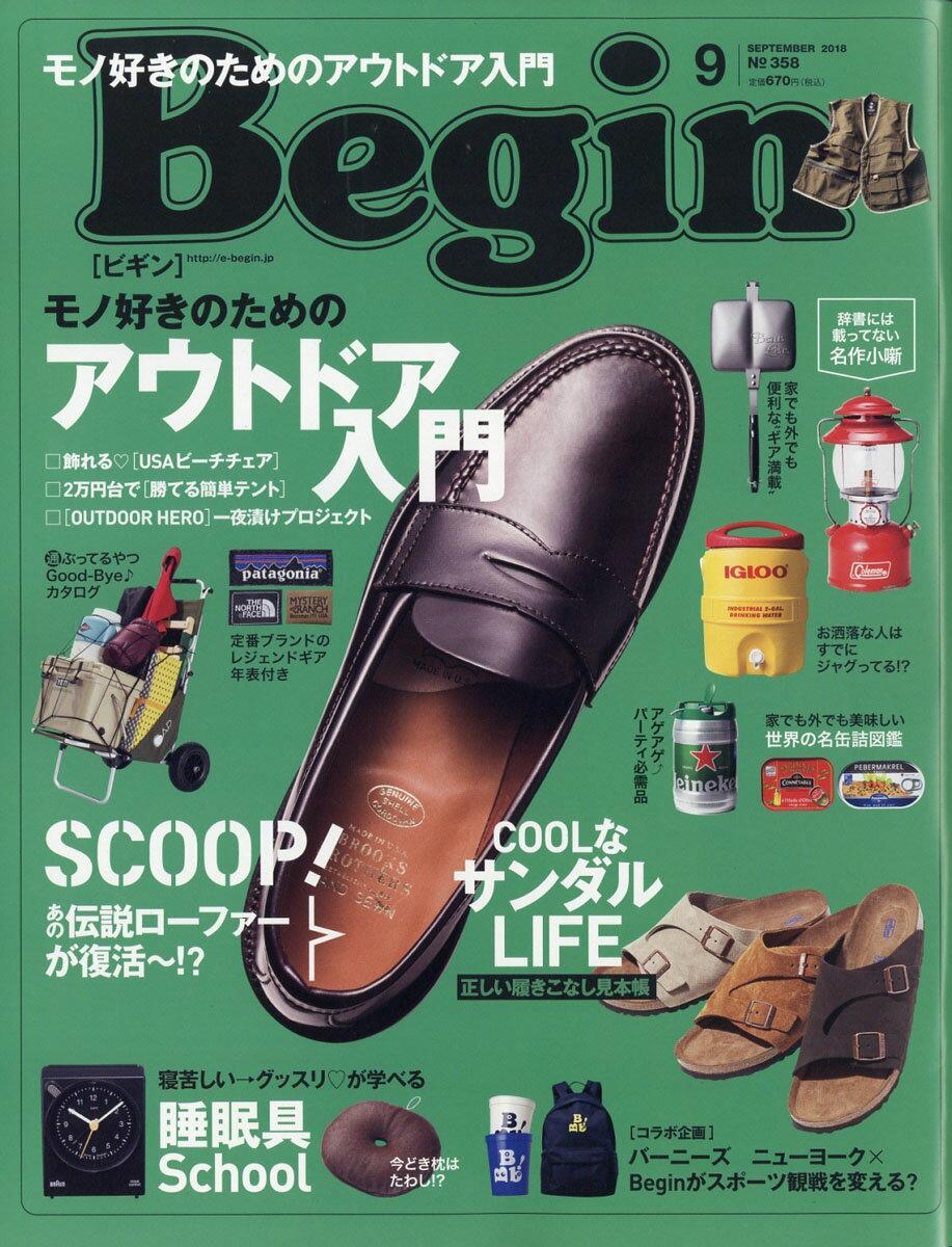 Begin(ビギン)2018年09月号[雑誌]