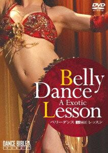 ベリーダンス・レッスン/Belly Dance A Exotic Lesson [ 青木香…...:book:11926700